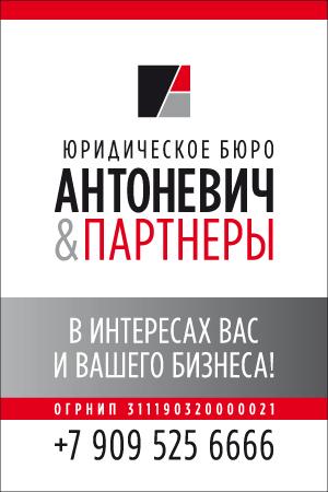 Антоневич и партнеры